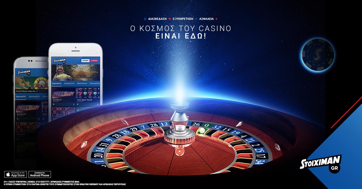 stoiximan-casino2017-1200x628-1.png
